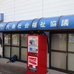 大島社会福祉協議会